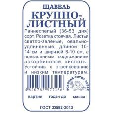 Щавель Крупнолистный (белый пакет) 0,5 гр.