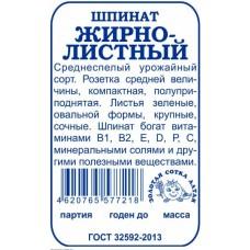 Шпинат Жирнолистный (белый пакет) 1 гр.