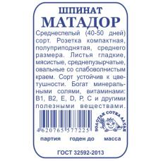 Шпинат Матадор 1 г.