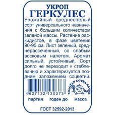 Укроп Геркулес ( белый пакет ) 2 гр.