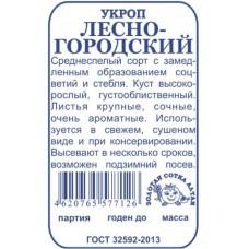 Укроп Лесногородский (белый пакет) 2 гр