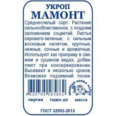 Укроп Мамонт ( белый пакет ) 2 гр.