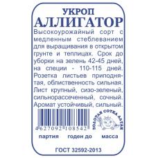 Укроп Аллигатор (белый пакет) 1 гр.