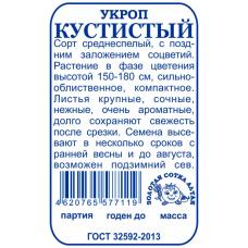 Укроп Кустистый 2 г.