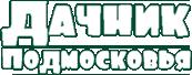 Магазин   «Дачник Подмосковья»